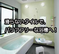 バリアフリーなお風呂