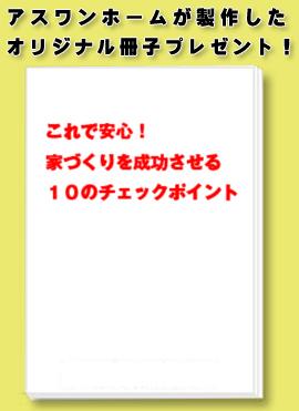 これで安心!家づくりを成功させる10のチェックポイント